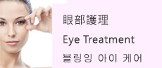 eye treatment.jpg